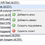 Программный комплекс для конструирования интерактивных автоответчиков (IVR) фото