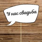 """Табличка """"У нас свадьба"""" (Арт. FSC-3) фото"""