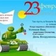 """Вафельная картинка """"23 февраля №1"""" фото"""