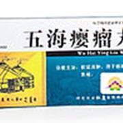 Пилюли «Вухай Инлю» (Wuhai Yingliu Wan/ Wu Hai Ying Liu Wan) от опуходей, золотухи и туберкулеза груди фото