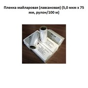 Пленка майларовая (лавсановая) (5,0 мкм х 75 мм, рулон/100 м) фото