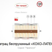 Матрац беспружинный Коко-Латекс 200х160 фото