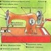 Ремонт швейных машин фото
