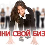 Регистрация ТОО фото