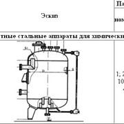 Емкостные аппараты вертикальные с эллиптическими днищами ( ВЭЭ) для приема, хранения и выдачи жидких и газообразных продуктов под избыточным давлением до 10 МПа (100 кгс/см2) и температурах от 63К (-21 °С) до 973К (+70°С) фото