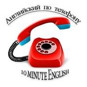 Английский. Английский по телефону фото