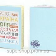 Обложка виниловая на паспорт Сало Борщ Украина 157-1551478 фото