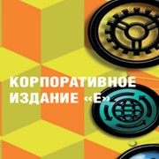 Корпоративные издания фото