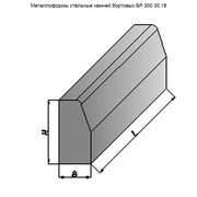 Металлоформы стальные камней бортовых БР 300.30.18 фото
