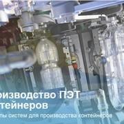 Линии для производства ПЭТ бутылок контейнеров от производителя Италия фото