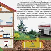Автономное газоснабжение частных домов, промышленных объектов, кафе и ресторанов. фото