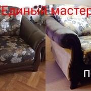 """Перетяжка Кресел """"Единый Мастер"""" фото"""