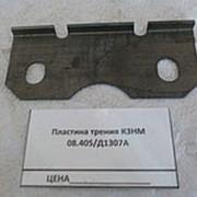Пластина трения КЗНМ 08.405/Д1307А фото