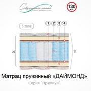 Матрац пружинный Даймонд 190х120 фото