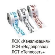 Лента сигнальная с логотипом фото