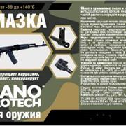 Смазка для охотничьего оружия NANOPROTECH фото