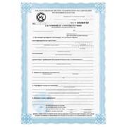 Получение сертификата соответствие, получение заявление декларации (ЗД) фото