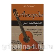 Аккорды для гитары. Иллюстрированный справочник гитариста фото
