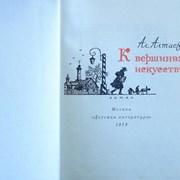 Алтаев Ал. К вершинам искусства. — М. 1979 фото
