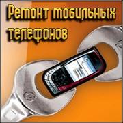 Ремонт сотовых телефонов, ремонт мобильных телефонов фото