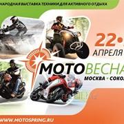 II международная выставка техники для активного отдыха и спорта фото
