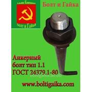 Болт фундаментный изогнутый тип 1.1 размером м36х1800 сталь 35х ГОСТ 24379.1-80. фото