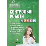 """Контрольні роботи. 2 клас. Математика, Україн. мова, Природознавство, Основи здоров""""я, Англ. мова, Інформатика фото"""