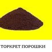 Торкрет порошок хромитопериклазовый и периклазохромитовый ПХПТ, ППХТ, ППХТ-1 фото