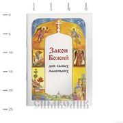 Книга Закон Божий для самых маленьких Куломзина С. фото