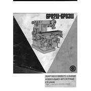 Техническая документация на металлообрабатывающие станки фото