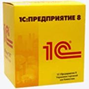 1С:Предприятие 8. Управление торговлей для Казахстана фото
