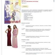 Журнал Дуплет по подписке Платья, костюмы кружевные зимние от автора с подробной инструкцией фото