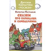 """Сказки про Карандаша и Самоделкина, Постников В. , """"Росмэн"""" арт. 32475 фото"""