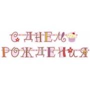 Гирлянда-буквы С Днем Рождения Сладкий Праздник 240см П фото