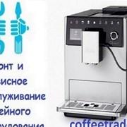 Сервисный ремонт кофемашин Киев. фото