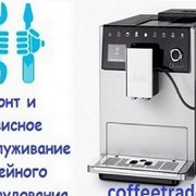 Ремонт кофемашин в Киеве. Ремонт кофемашины Mellit фото