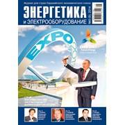Энергетика и электрооборудование, журнал фото