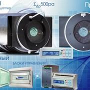 Рекуператор Прана-250, промышленная вентиляция фото