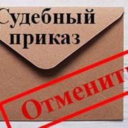 Адвокат Приказное  производство 375296592068 фото