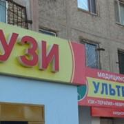 Медицинский центр Ультрамед в Кызылорде фото