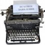Составление процессуальных документов фото