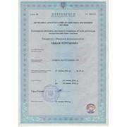 Строительная лицензия. фото