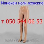 Манекен ноги женские фото