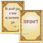Обложка для паспорта Не делай зла... Артикул: 002015обл001 фото