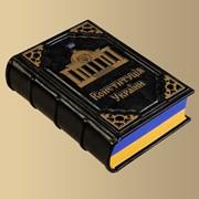 Книги ручной работы 'Конституция Украины' - элитные, эксклюзивные подарки, подарок шефу, боссу, начальнику, депутату, юристу, бизнесмену фото