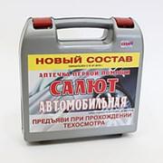 Аптечка автомобильная первой помощи Салют фото