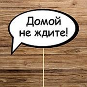 "Речевое облачко ""Домой не ждите"" (Арт. F-135) фото"