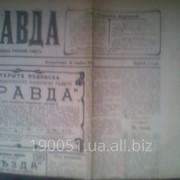 Газеты антикварные 1948 - 1951 г. фото
