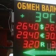 Табло обмен валют фото