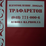 Трафарет - бардюр фото